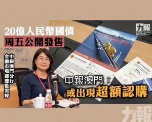 中銀澳門:或出現超額認購