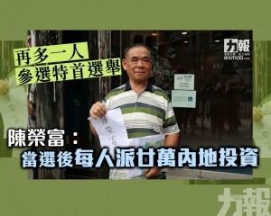 陳榮富:當選後每人派廿萬內地投資