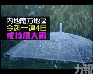 內地南方地區今起一連4日或持續大雨