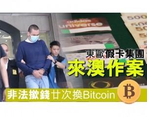 非法撳錢廿次換Bitcoin