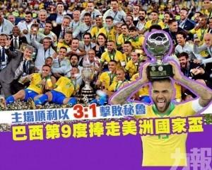 巴西第9度捧走美洲國家盃