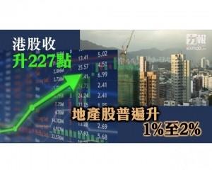 地產股普遍升