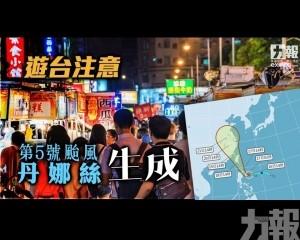 【遊台注意】第5號颱風「丹娜絲」生成