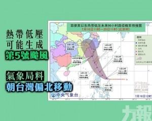 氣象局料朝台灣偏北移動