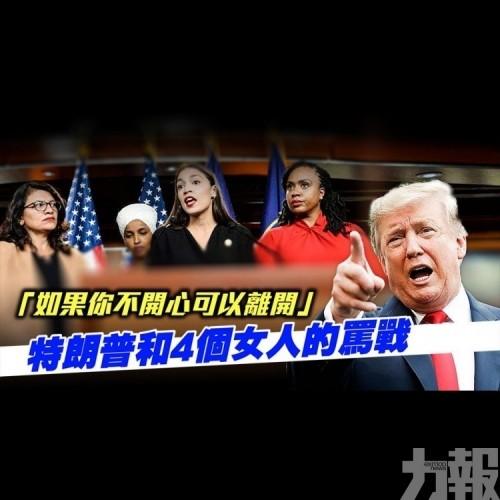 特朗普點解要趕4個女人離開美國?