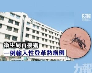 衛生局再接獲一例輸入性登革熱病例