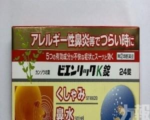 衛生局回收日產鼻炎藥