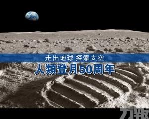 人類登月50周年