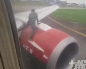 男子爬機翼企圖入機艙
