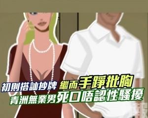 青洲無業男死口唔認性騷擾