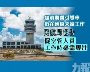 民航局報告促空管人員工作時必需專注