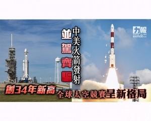 創34年新高 全球太空競賽呈新格局