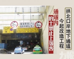 通道內的士禁止上落客