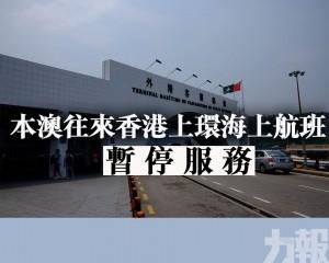 本澳往來香港上環海上航班暫停服務