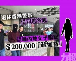 恐嚇女子騙取20萬「疏通費」