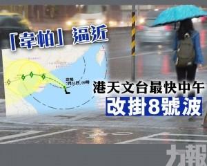 【「韋帕」逼近】港天文台最快中午改掛8號波