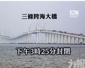 三條跨海大橋下午3時25分封閉