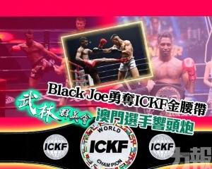 Black Joe勇奪ICKF金腰帶