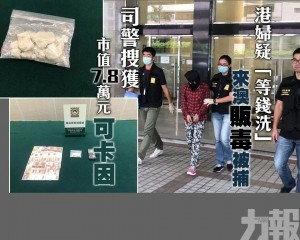 港婦疑「等錢洗」來澳販毒被捕
