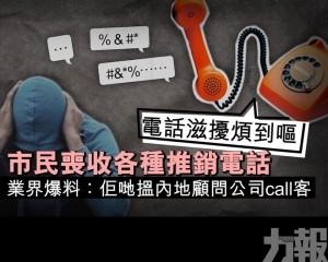 業界爆料:佢哋搵内地顧問公司call客