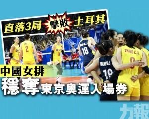 中國女排穩奪東京奧運入場券