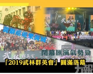 「2019武林群英會」圓滿落幕