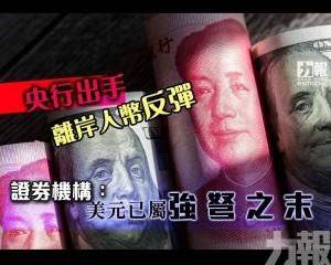 證券機構:美元已屬強弩之末