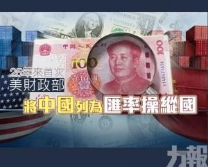 美財政部將中國列為匯率操縱國