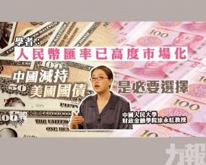 中國減持美國國債是必要選擇