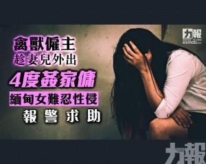 緬甸女難忍性侵報警求助