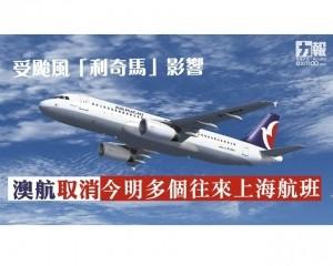 澳航取消今明多個往來上海航班