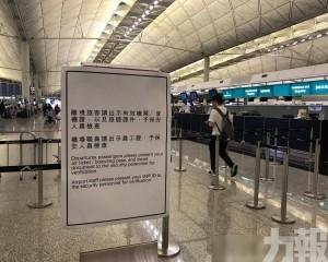 港機管局:離境層今起3日設出入限制