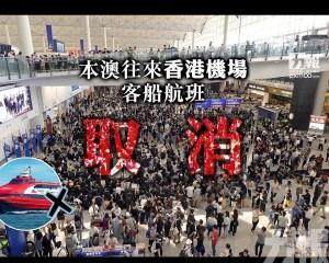 本澳往來香港機場客船航班取消