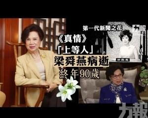 《真情》「上等人」梁舜燕病逝