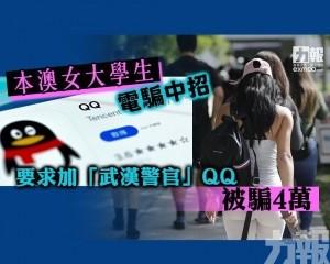 要求加「武漢警官」QQ詐騙4萬