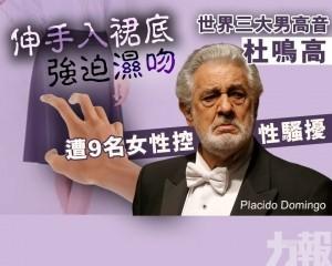 世界三大男高音杜鳴高遭9名女性控性騷擾
