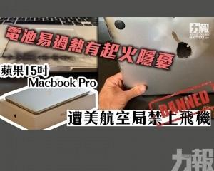 蘋果15吋Macbook Pro遭美航空局禁上飛機