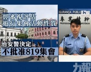 治安警決定不批准819集會