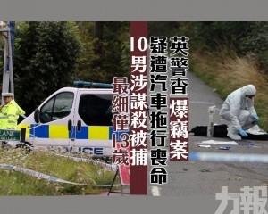 10男涉謀殺被捕 最細僅13歲