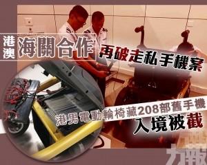 港男電動輪椅藏208部舊手機入境被截