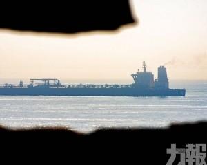 伊朗運油輪或將離開直布羅陀