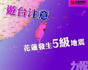 【遊台注意】花蓮發生5級地震