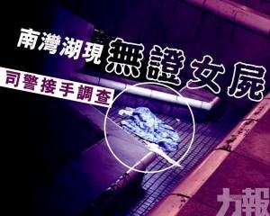 南灣湖現無證女屍 司警接手調查