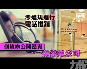 個資辦公開譴責一美容業公司