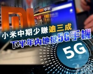 下半年內地推5G手機