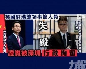 證實被深圳行政拘留