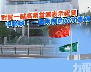 中聯辦:一國兩制的成功實踐
