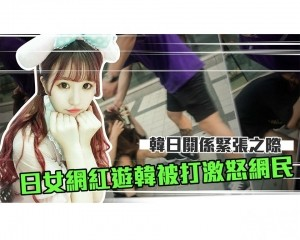 日女網紅遊韓被打激怒網民