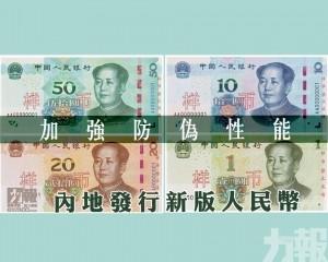 內地發行新版人民幣