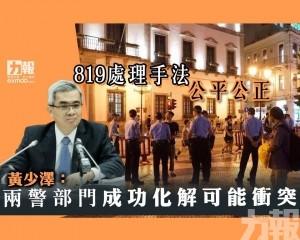 黃少澤:兩警部門成功化解可能衝突